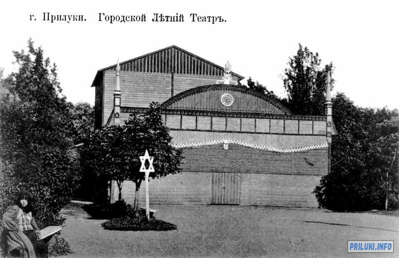 Jewish theater in Summer park. Beginning of XX century
