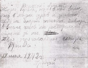 Farewell letter of Lisa Shershevskaya (1927- 1942) who was killed during Prilku ghetto liquidation on May 20, 1942