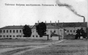 Tobacco factory of Rabinovich and Fratkin. Beginning og XX century