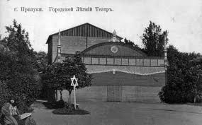 Jewish theater in Summer park. Beginning og XX century