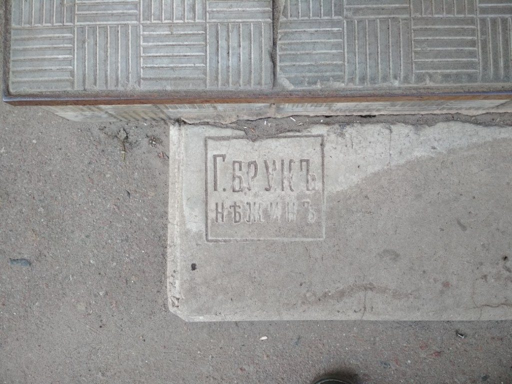 Stamp of G.Bruk brick factory, center of Nezhin, 2018