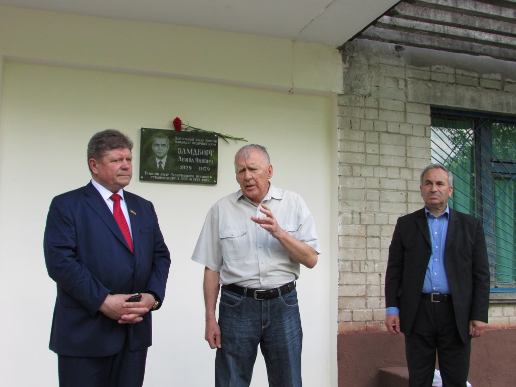 Opening of memorial table to doctor of Leonid Zamborg (1929-1959) on the building of Chernigov tubercular hospital