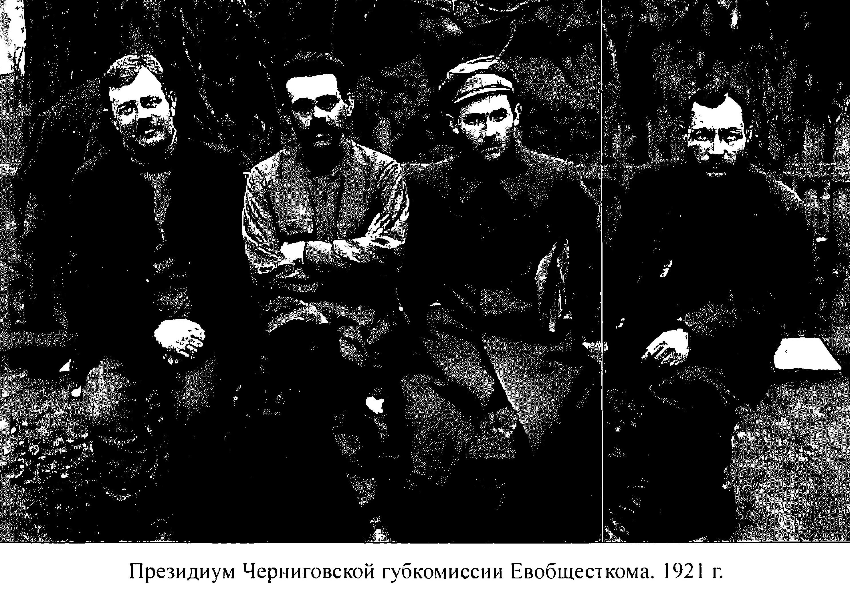 Members of Committee of help to pogrom victims in Chernigov gubernia, 1921