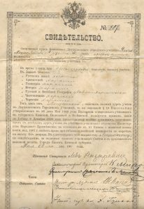 Certificate about graduation of Kanev's secondary school of Yankel-Moshko Leshinskiy. Photo provided by Jennifer Mendelson‎ Leshinskiy