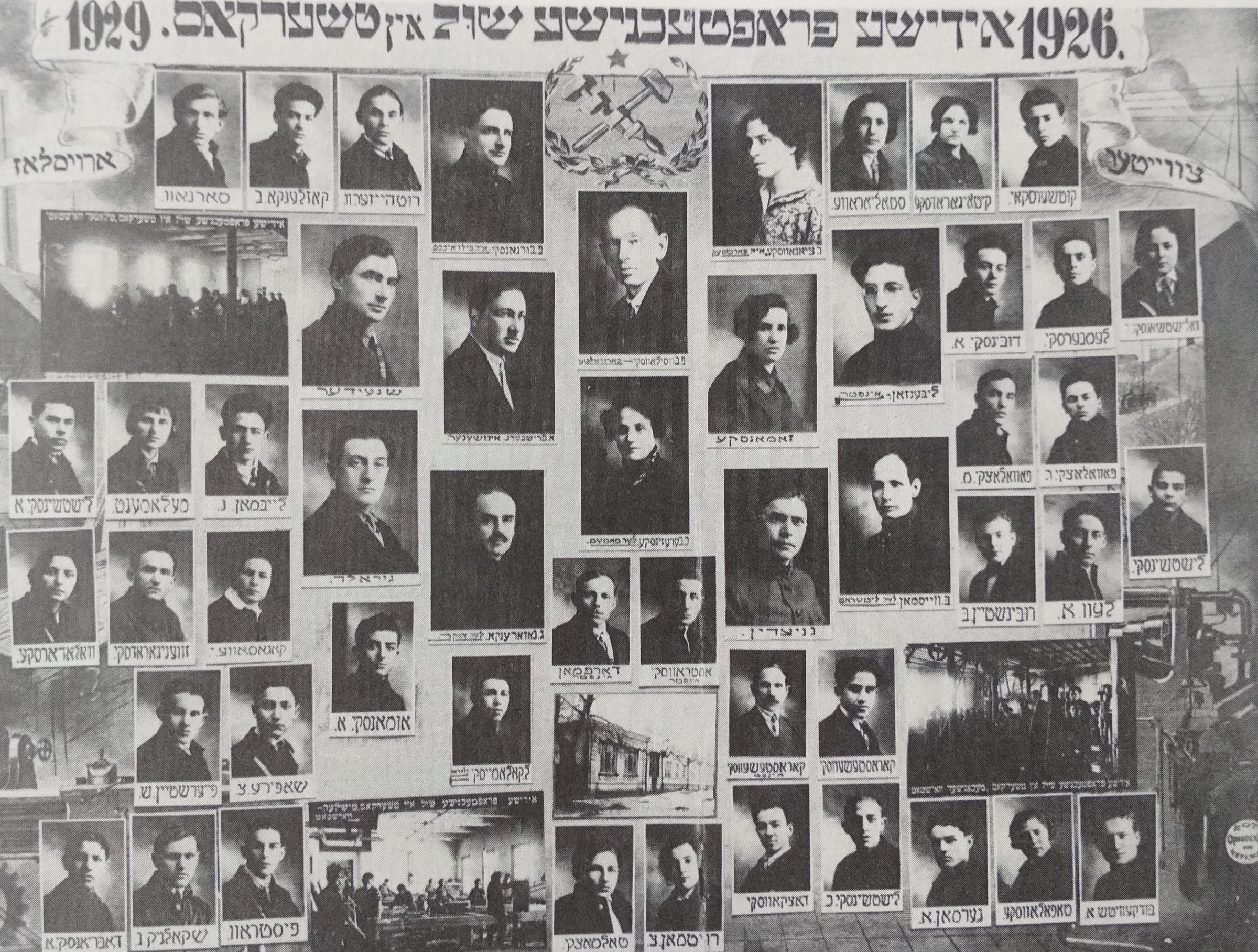 "The second graduating class of the Yiddish Professional-Technical Schol in Cherkassy. The only non-Jew on the staff is the instructor in the Ukrainian. Photo was published in the book ""A Century of Ambivalence: The Jews of Russia and the Soviet Union, 1881 to the Present"" by Zvi Gitelman, 1988"