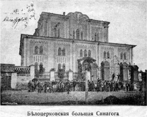 Big Synagoga in Balaya Tserkov.