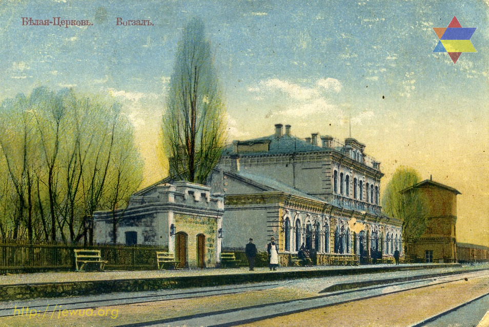 Railway station in Belaya Tserkov, beginning of XX century