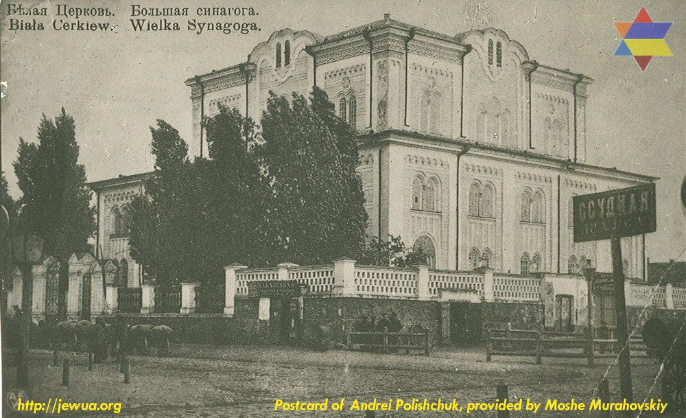 Big Synagoga in Balaya Tserkov, beginning of XX century