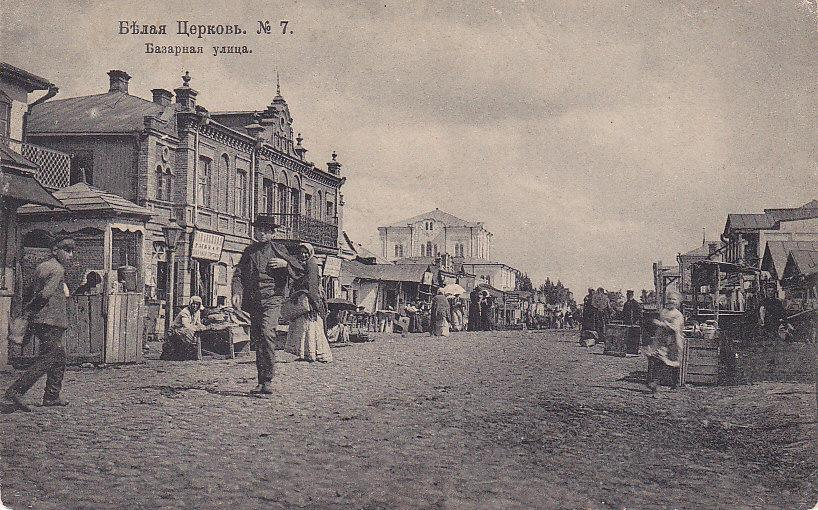Main street of Belaya Tserkov with Choral synagogue on the background, beginning of XX century