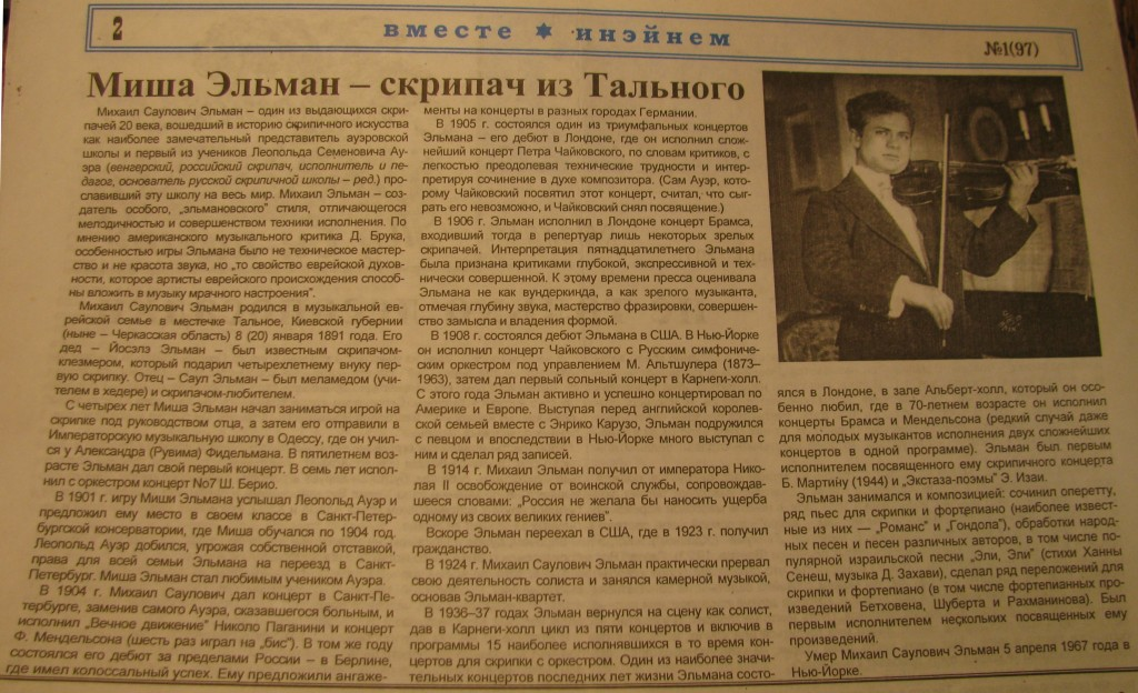 Detail biography of Misha Elman in Jewish newspaper