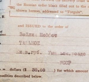 Receipt for 30$ transfer from to USSR, Talnoe to Zeilik Shoifet from his relative in US. Photo by Robert Plant