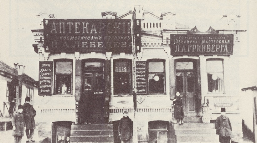 """Jewish shops in Talne. Photo from book """"Manya's Story"""" by Bettyanne Gray"""