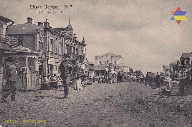 Main street of Belaya Tserkov. Big Synagogue on the background