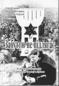 Lubny Holocaust Memorial Book. Published in 2006