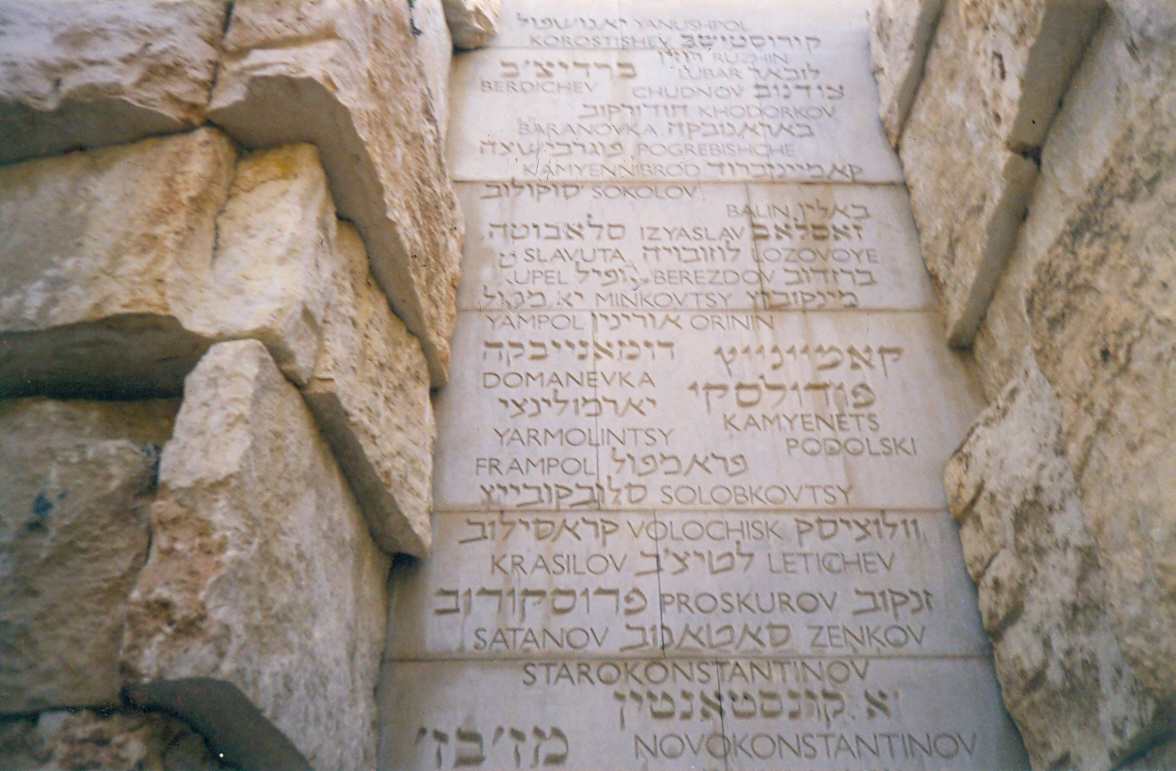 Slavuta in the list of destoyed communities in Yad Vashem