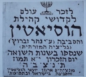 Yizkor tombstone to Husiatyn Jews killed by Nazi. Israel