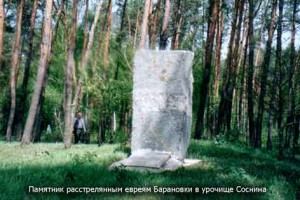 Monument on the Holocaust Mass Grave in Baranovka