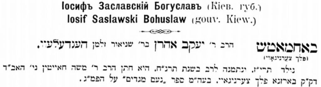Record about Joseph Zaslavsky in the list of Russian Empires rabbis, 1912