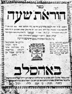 Torah School Book. Printed in Boguslav at 1820