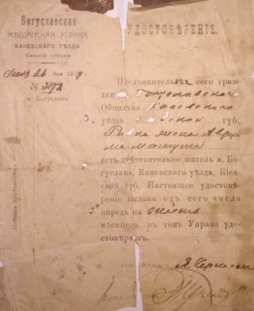 Сertificate of Rivka Mamut, was given by Boguslav's city council in 1919
