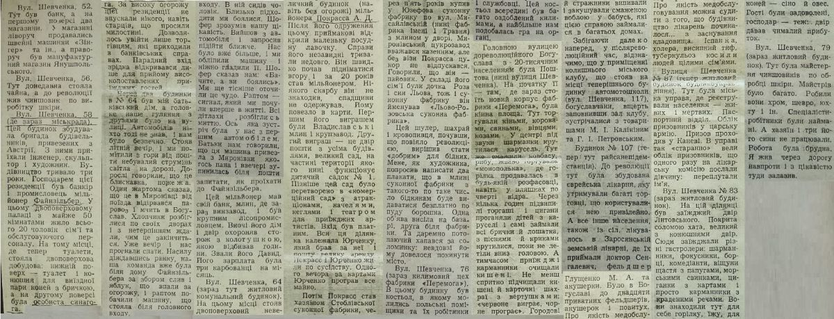 Memories about Jewish center of Boguslav in the beginning of XX century by local Jew Lopata. They were published in local newspaper in 1980's.