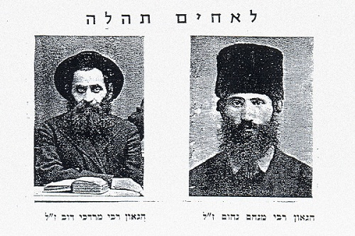 Nahum and Mordehai Vaisblat. Main Rabbis of Zhitomir and Kiev. Born in Narodichi