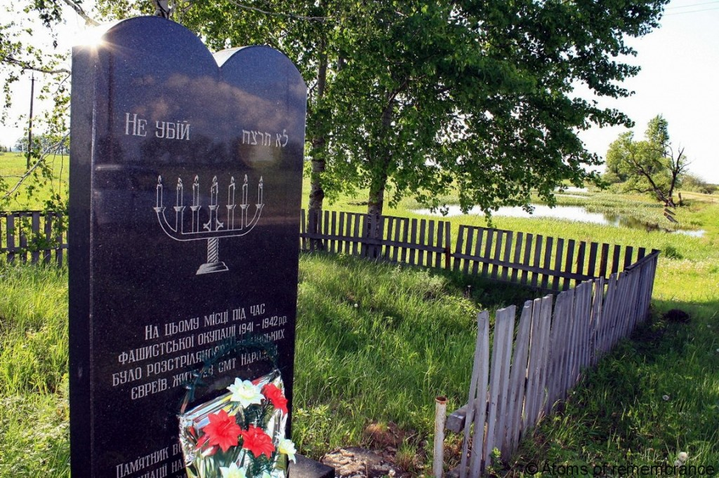"First ""action"" Holocaust Mass grave in Narodichi. From atomsofremembrance.org.ua Grave locates in 1 km to the north, near the road to Norinci village. Memorial was erected in 2005 for the cost of Kharkov businessman Feldman."