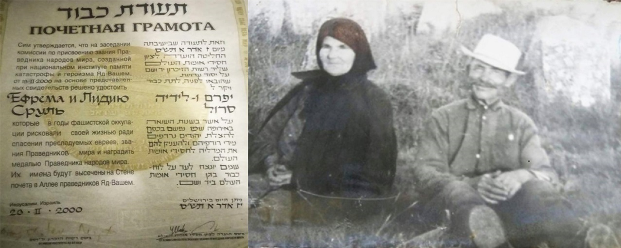 Efrem and Lidia Srul: not only caretakers of Rebbe Natan's grave but Righteous among the nations who saved many Jews during WWII