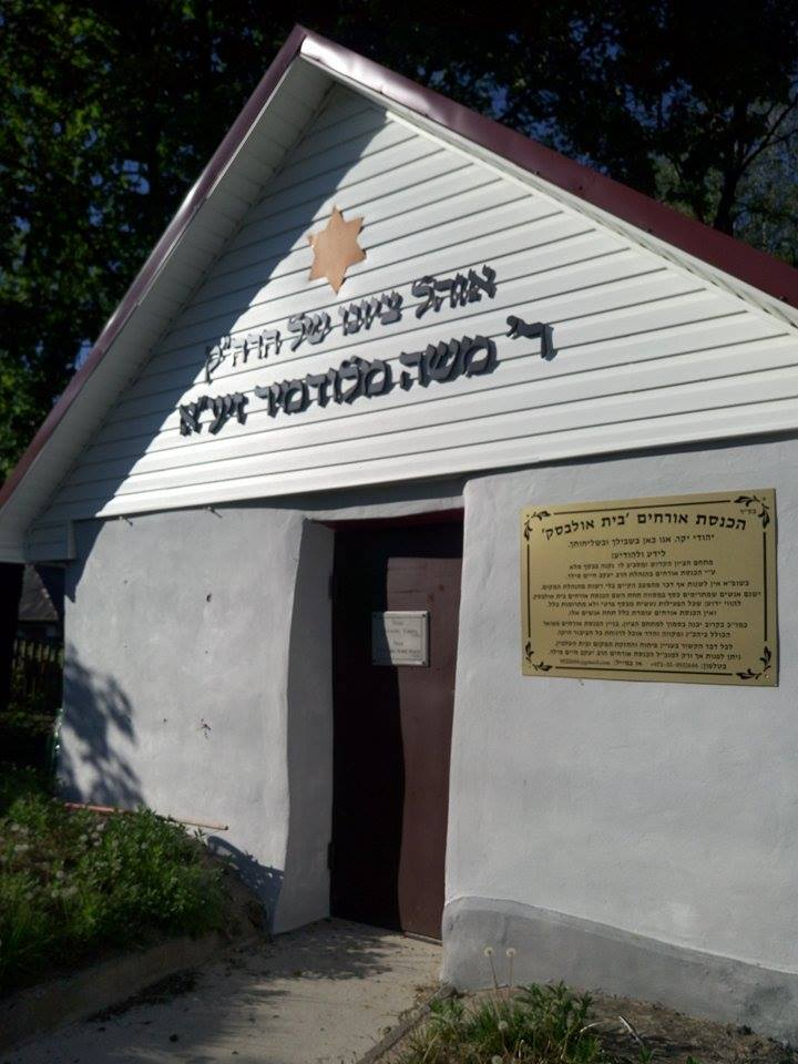 Ohel on the grave in Olevsk
