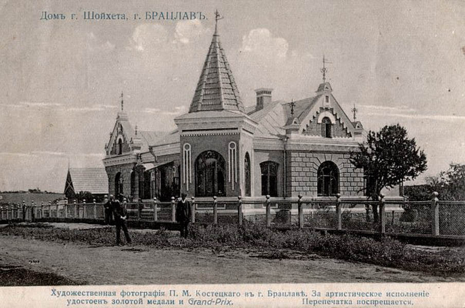 House of Shoihet (can suppose that it is house of jeweler Abraham Shoihet). Pre revolution post card