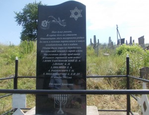 Monument to 15 Jewish Boys killed by nazi in 1941 on Jewish Cemetery, Rennovated in 2013.