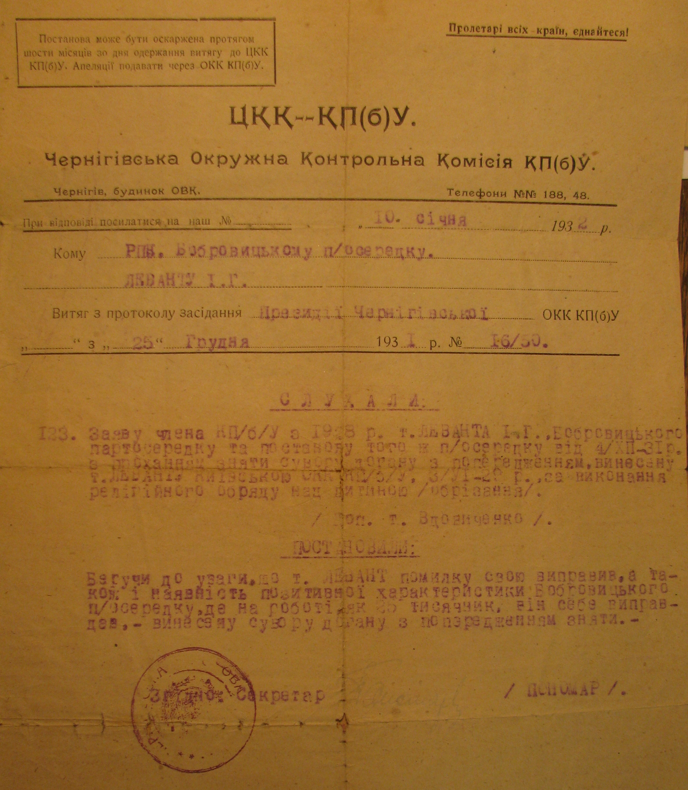 This document was issued by Bobrovitsya branch of communist party in 1931. Document was given to communist Levant regarding his punishment for circumcision of his son.