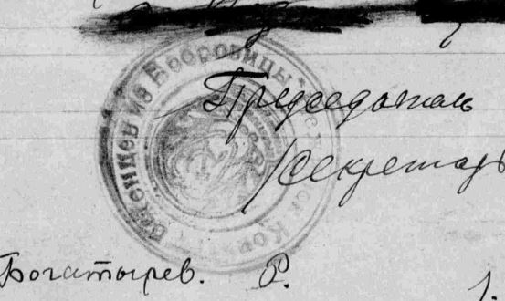 Stamp of the cometee of Bobrovitsa refugees in Nezhin