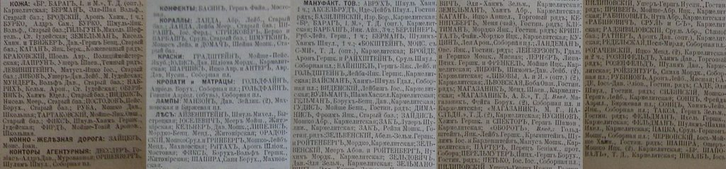 Berdichev in Business directory page 2, 1903