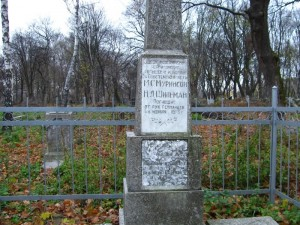 Grave of Murinson and Shilman