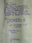Inscription on Torah which was bringing in Slavuta Synagogue from Ostrog after the WWII
