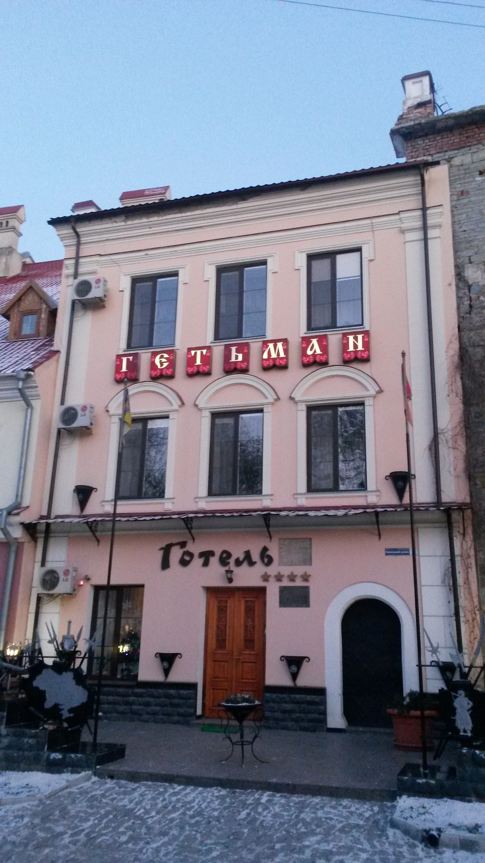"""House of Berenboim and Z. Zaltsman (before 1926). Now it is a building of hotel """"Hetman"""""""