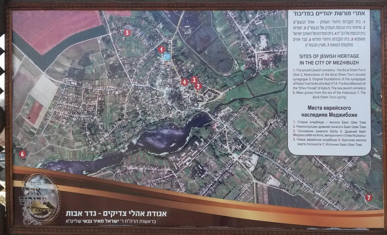 Map of sites of Jewish heritage in Medzhibozh which is standing near Besht's grave