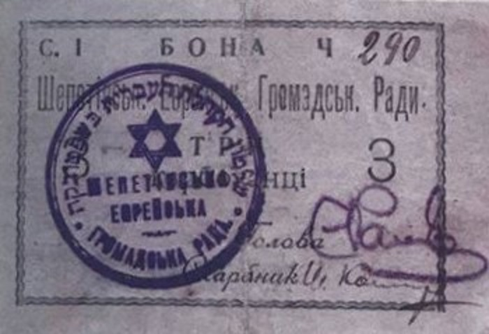 Money of Shepetovka Jewish community, 1918-1920