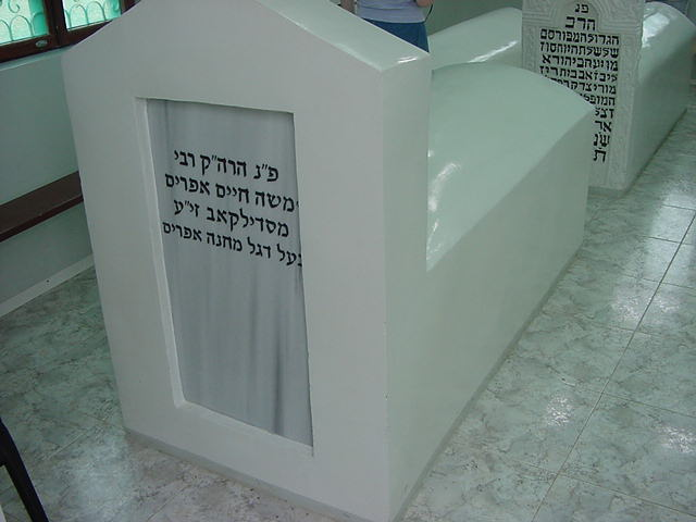 Tomb of Rabbi Moshe Chaim Ephraim of Sudilkov in Medzhibozh