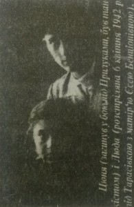 Brother and sister Tsunya and Luda Gorodnyanskie. Tsunya was killed in action near Priluki. Luda was killed with mother Esya Bentsionovna at April 6, 1942.