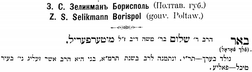 Record about official Boryspol Rabby in 1912