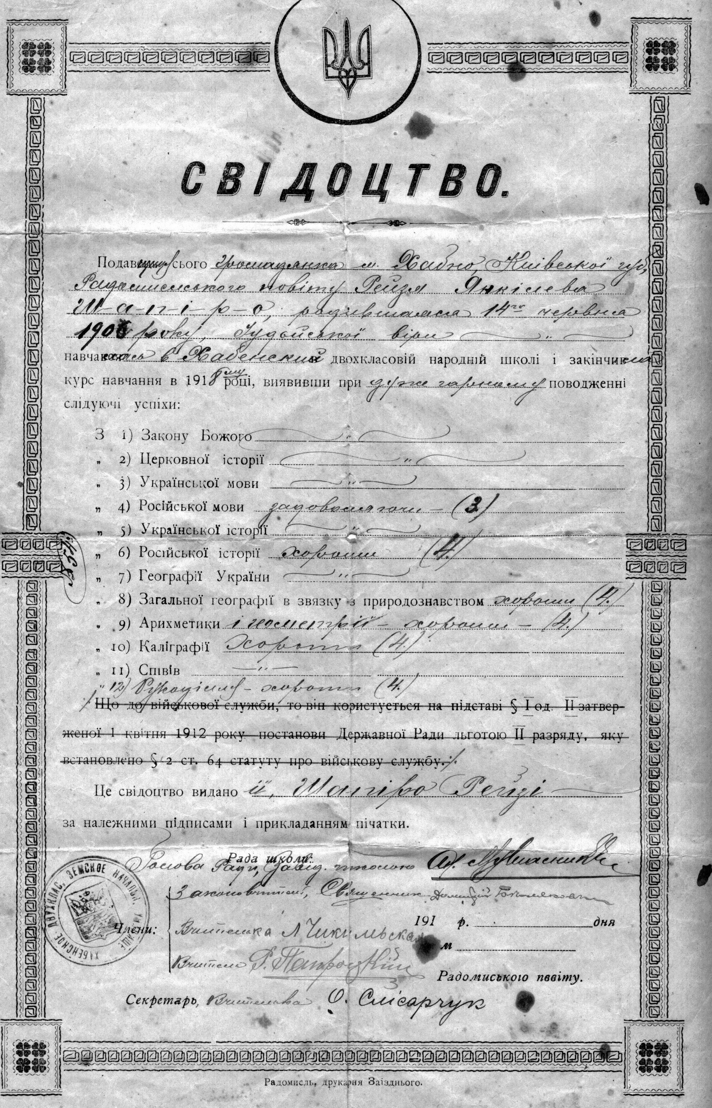 A unique Certificate of Graduation that certifies that Reizy Yankelevna Shapiro completed a 2-year school in Khabno in 1918. It is noteworthy that the certificate was issued in Ukrainian and had a trident emblem of the Ukrainian People's Republic, which existed only between 1917-1919