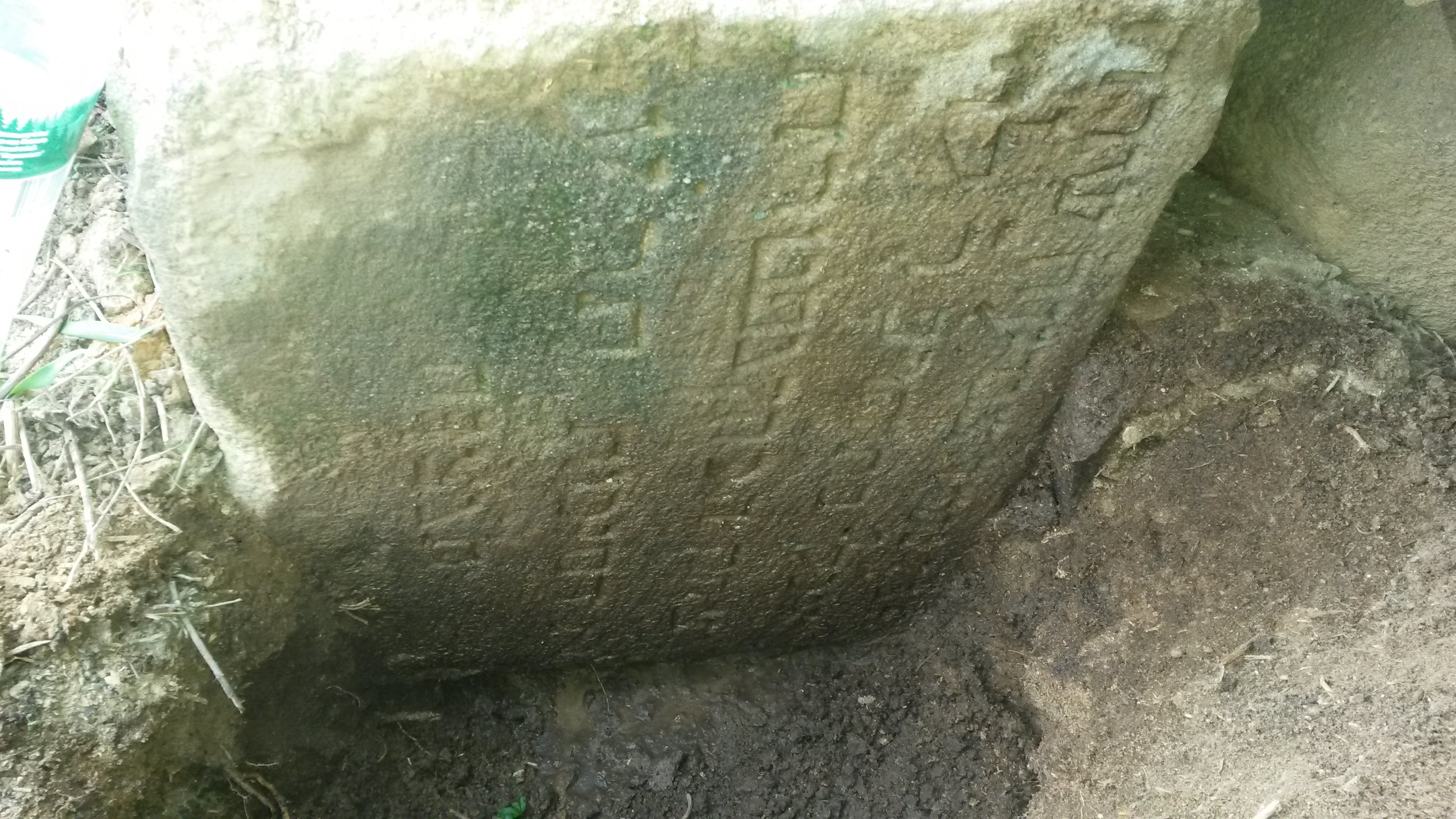 "Jewish tombstone in the basement of farm's storehouse which was build in 1930's. It was standing on the grave of "" Sarah, daughter of cohen Levi-Yitskhok who died in 1910"""