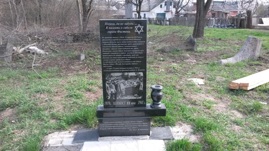Symbolic monument to 600 victims of Denikin pogrom by 1919 on Fastov Jewish cemetery. Monument was erected in 2015 at the expense of member of local Jewish community Vladimir Boroshenko (1930-2015)