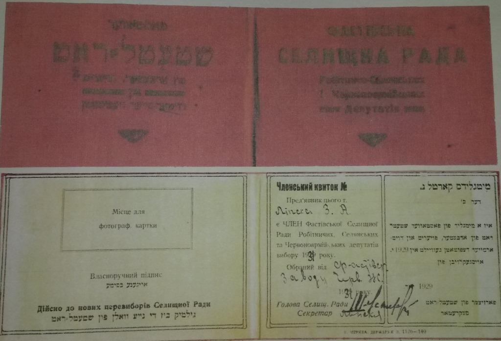 Identity card of the member of Fastov city council in 2 languages: Yiddish and Ukrainian, 1931