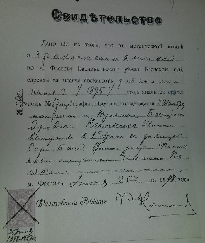 Marriage certificate of Bension Kipnis and Sarah-Basya Polyak signed by Fastov Rabbi Moshe-Meer Kligman, 1898