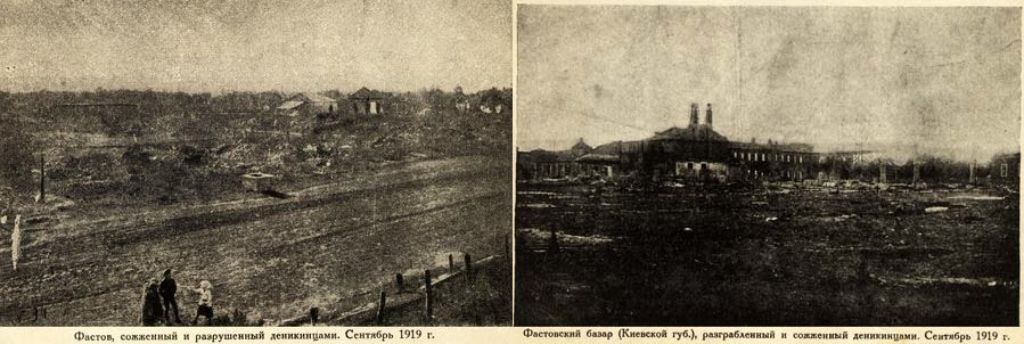 Ruins of the center of Fastov after Denikin's pogrom, 1919