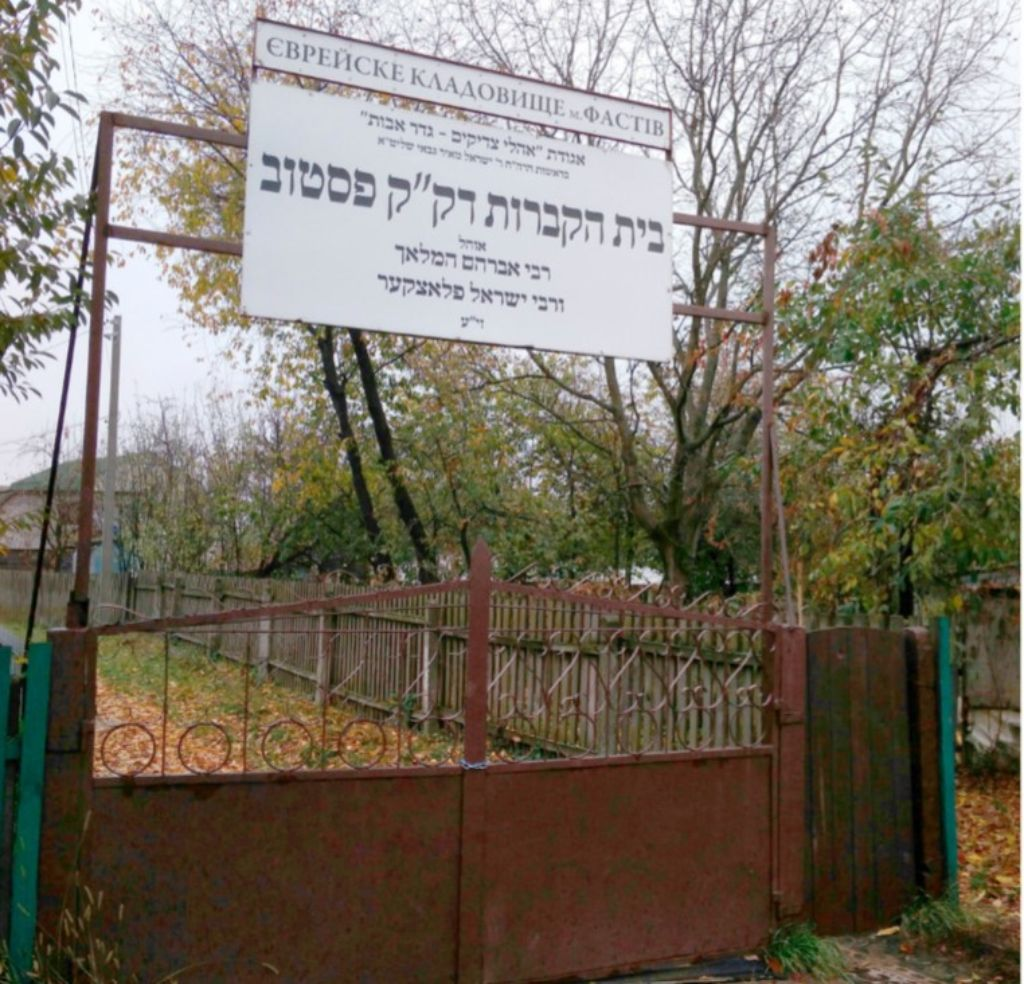 Entrance to Fastov Jewish cemetery