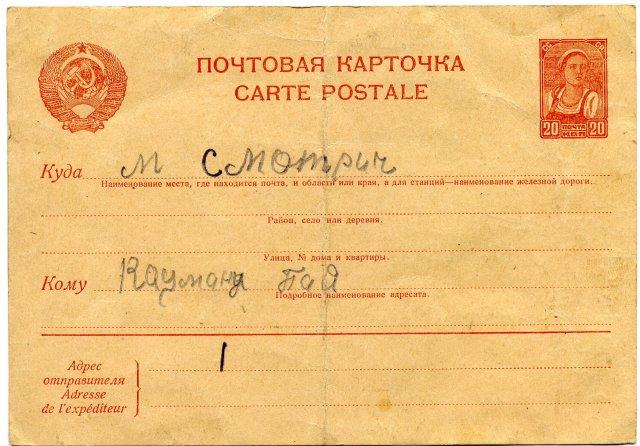 To Smotrich for P.I. Katsman: This letter was stored in Vienna museum since 1942 together with another 1185 letters captured by Germans in Soviet Union during invasion in 1941. Letters were transferred in Ukraine in 2006.